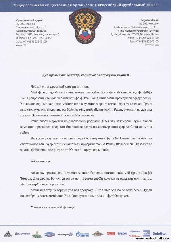 Сфотографированная речь министра по спорту и туризму Российской Федерации на прекрасном ломаном английском языке Виталия Мутко