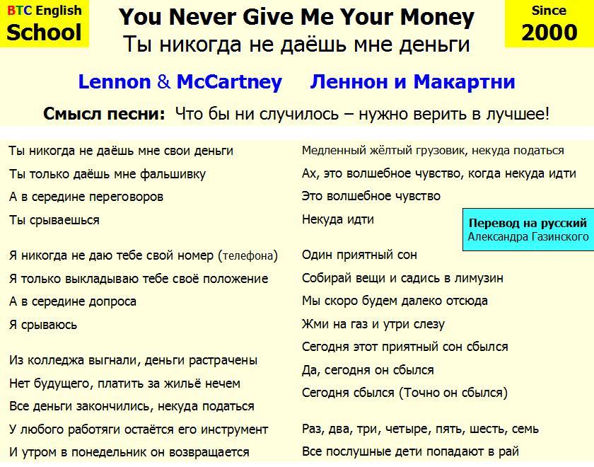 Песня группы Битлз You Never Give Me Your Money