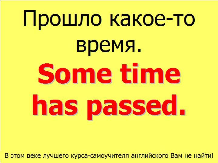 прошло время на английском