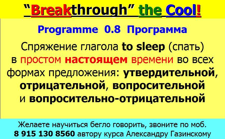 Спряжение глагола to sleep в простом настоящем времени