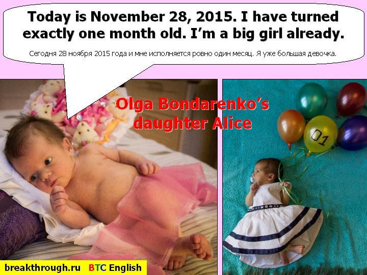 Алисе исполнился один месяц 28 октября 2015