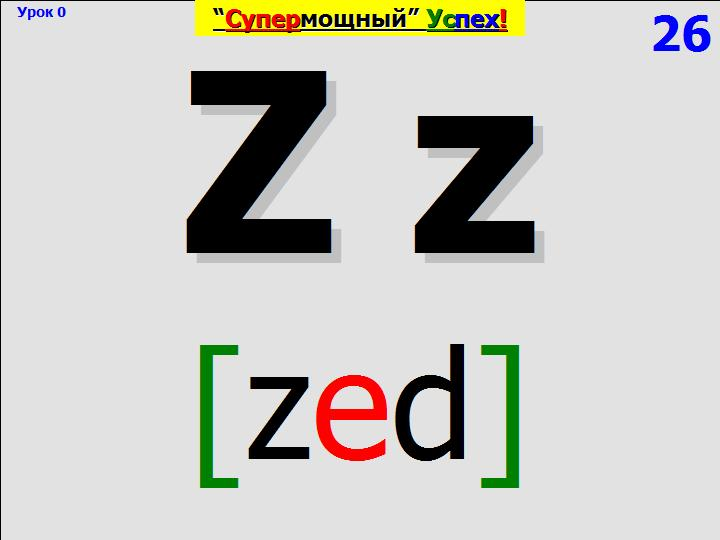 изучаем английский британский алфавит