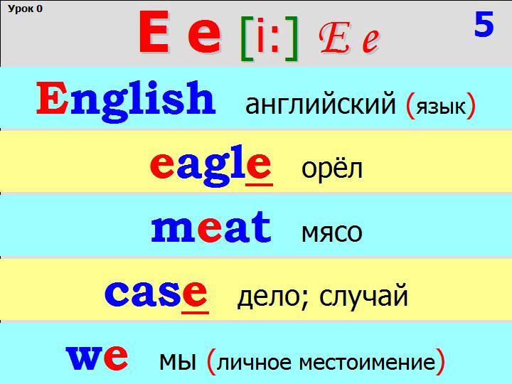 Повторяем алфавит и учим новые слова