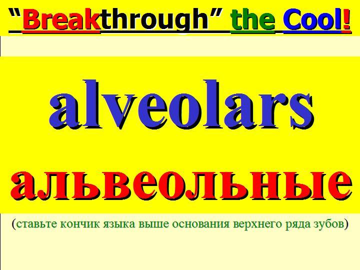английские британские сильные альвеолярные согласные звуки