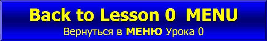 Back to Lesson 0 Menu - Назад в Меню Урока 0