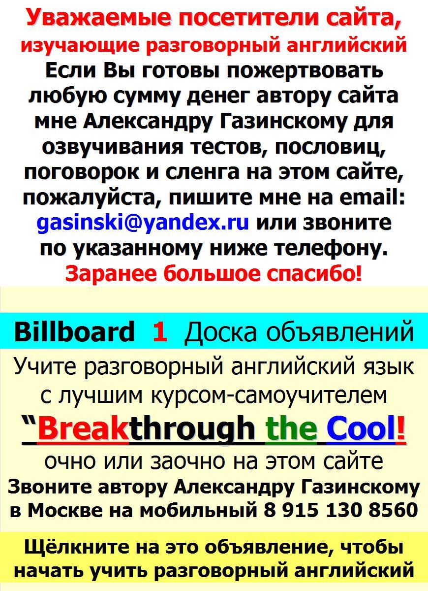 Хочу научиться бегло говорить на английском языке