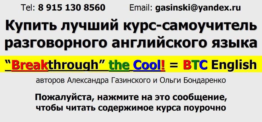 Купить самый лучший курс разговорного английского языка