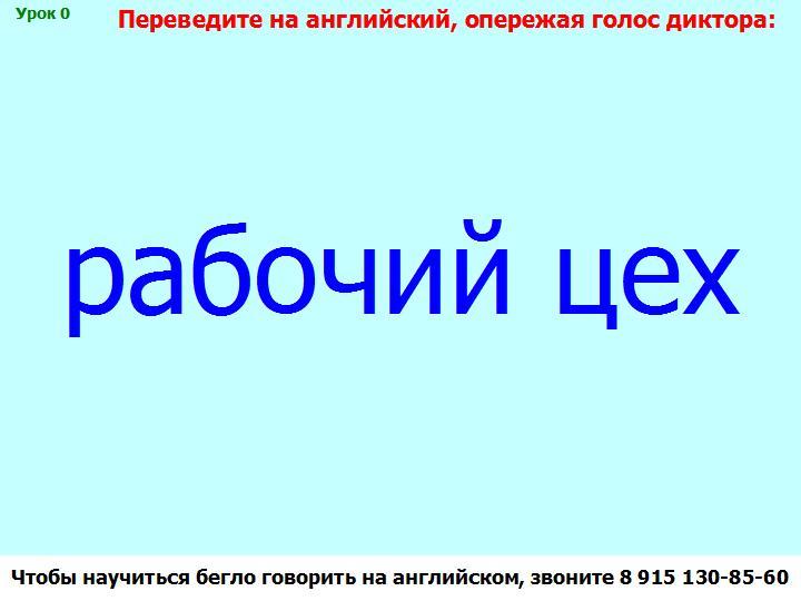 Хаотичная проверка текущей лексики перевод с русского языка на английский