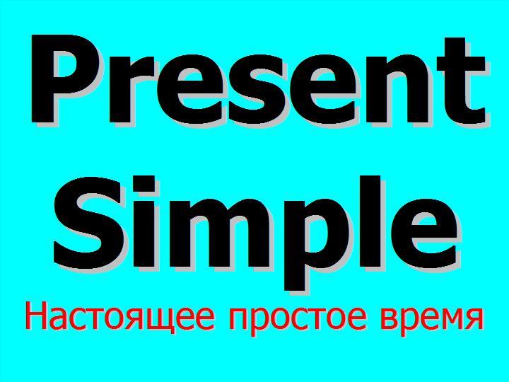 Спряжение глагола-свзки to be во всех простых временах