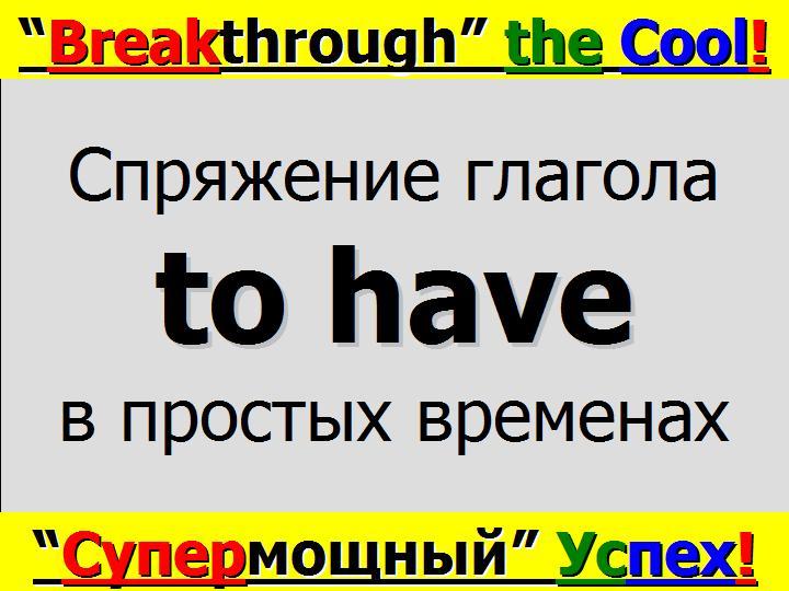 Спряжение английского глагола