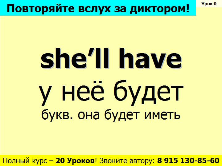 Спряжение английского глагола to have - иметь в простых временах