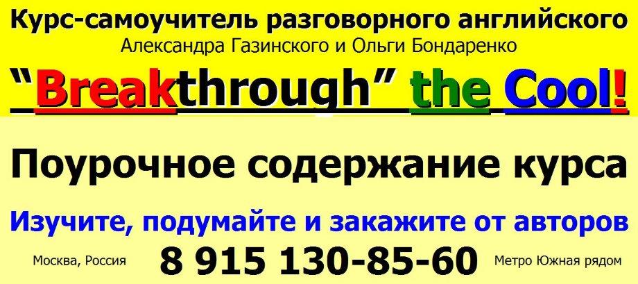 Поурочное содержание учебного материала курса-самоучителя Breakthrough the Cool Александра Газинского и Ольги Бондаренко Синенко