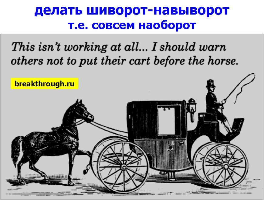 11 На английском не делай шиворот-навыворот наоборот idiom don't do not put the cart before the horse