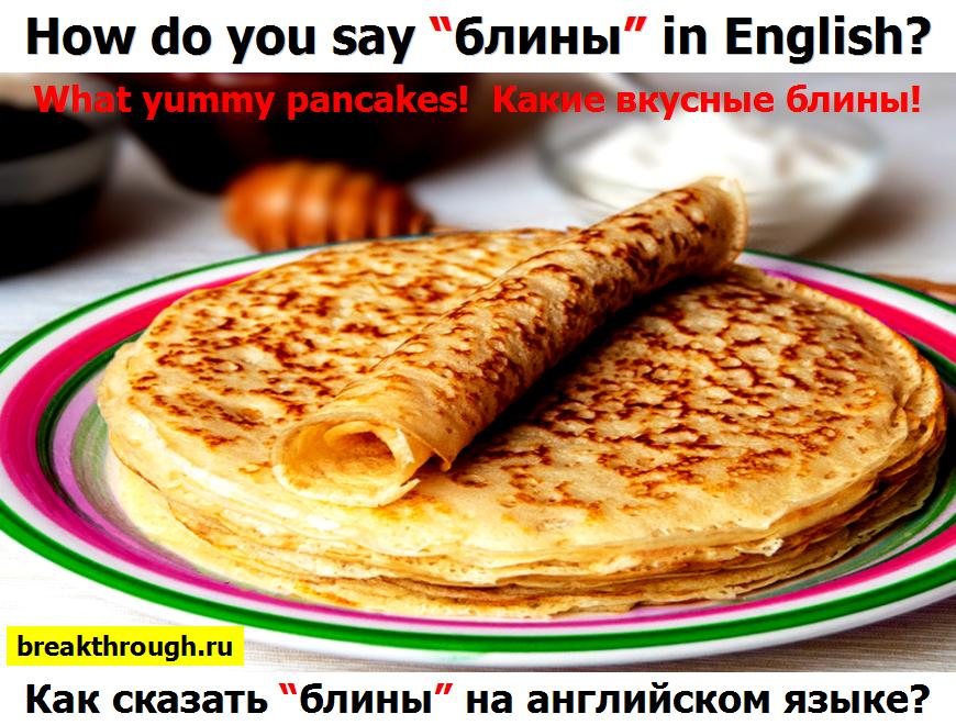16 На английском what is the english russian for it them do you call it them how do you say it in english russian