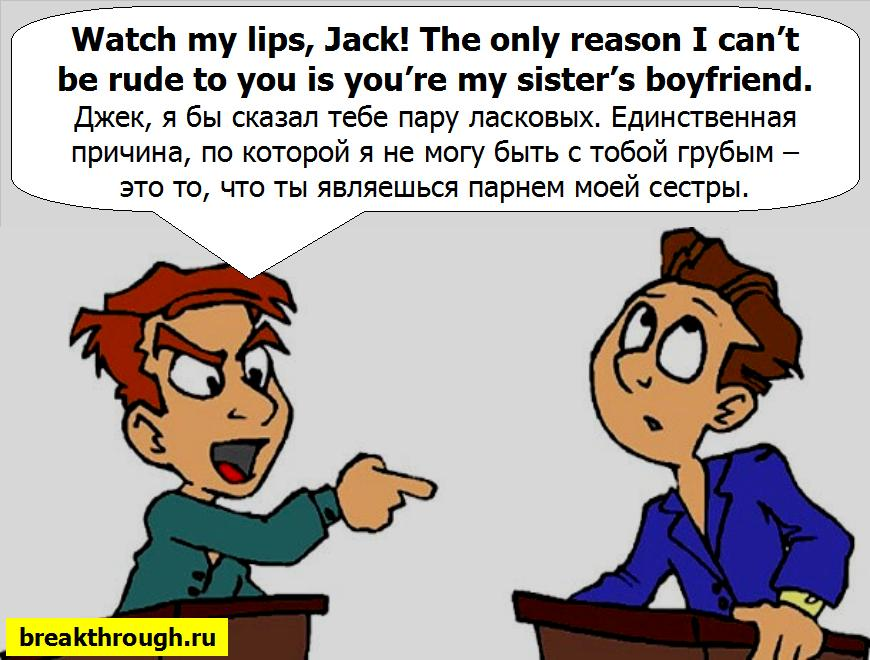 Watch my lips! = Read my lips!