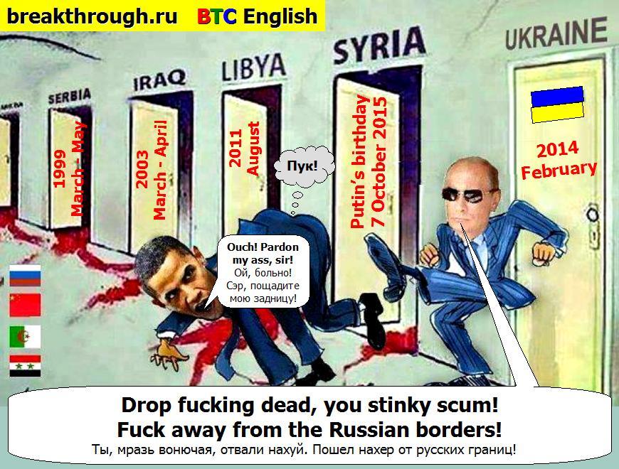 Путин дает пинка под зад Обаме Вон из Сирии подлый пиндос