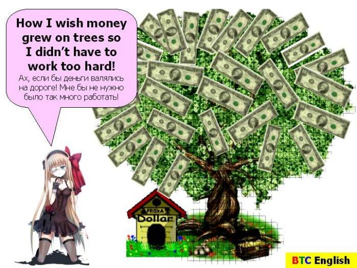 Money do not grow on trees Деньги на дороге не валяются