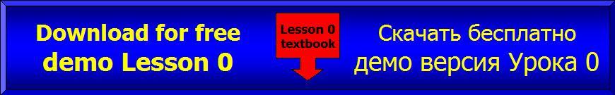 Демо версия учебника 0