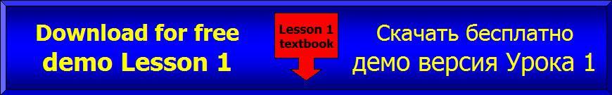 Демо версия учебника 1