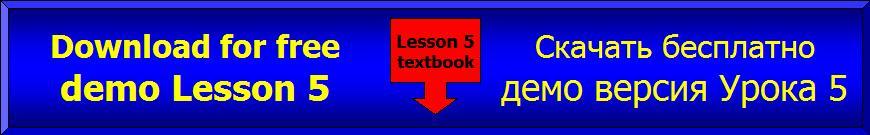 Демо версия учебника 5
