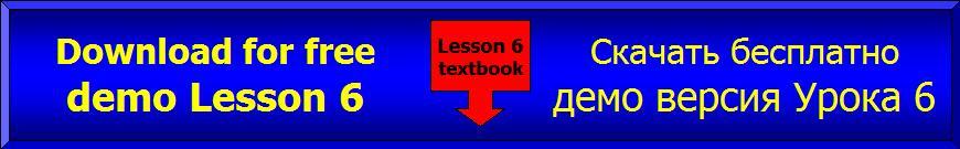 Демо версия учебника 6