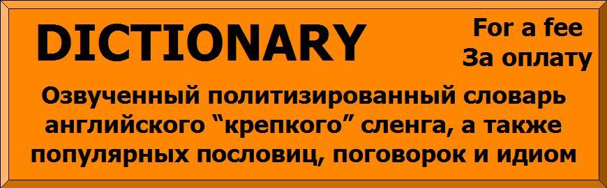 Платный русско-английский словарь пословиц поговорок сленга