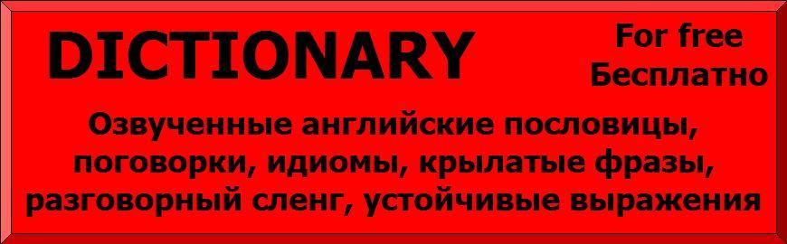 Бесплатный русско-английский словарь пословиц поговорок сленга