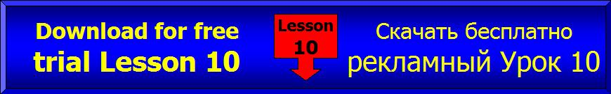 Урок 10 учебник