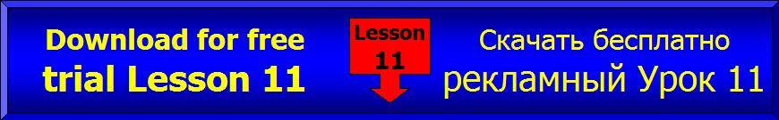 Урок 11 учебник