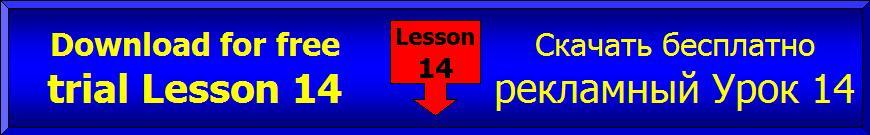 Урок 14 учебник