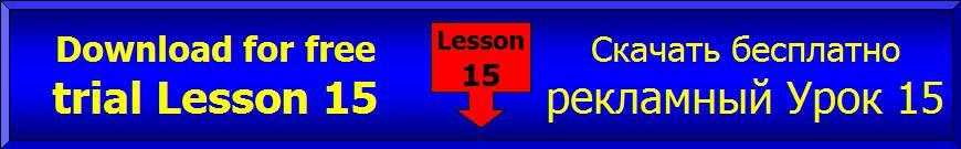Урок 15 учебник