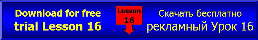 Урок 16 учебник