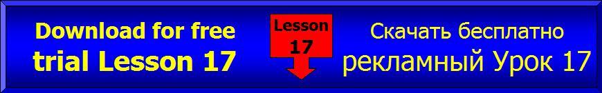 Урок 17 учебник