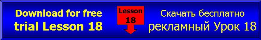 Урок 18 учебник