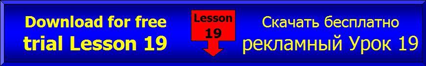 Урок 19 учебник