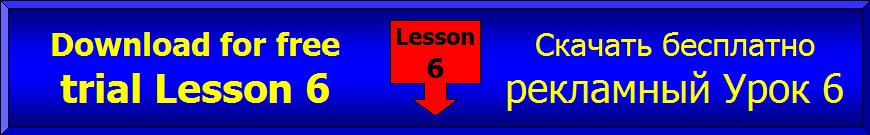 Урок 6 учебник