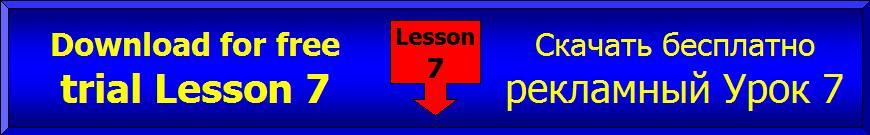 Урок 7 учебник