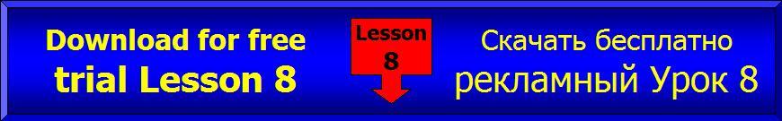Урок 8 учебник
