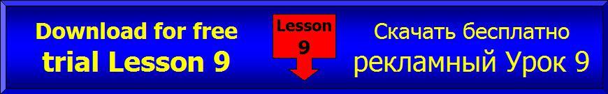 Урок 9 учебник