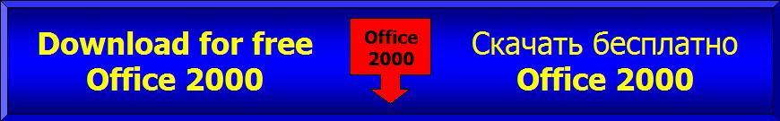 Office-2000