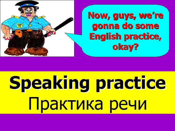 Как читать писать сказать слово на английском
