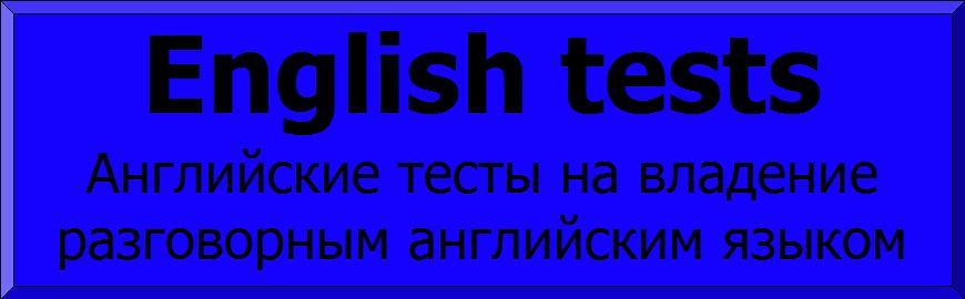 Лучшие письменные английские тесты