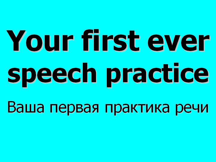 первая практика речи для начинающих