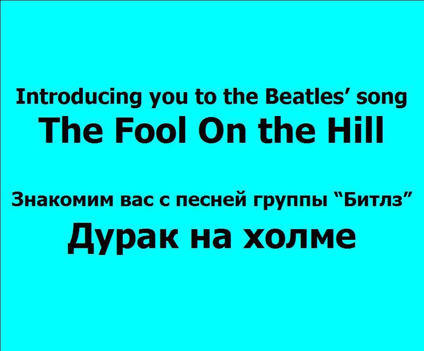 Песня группы