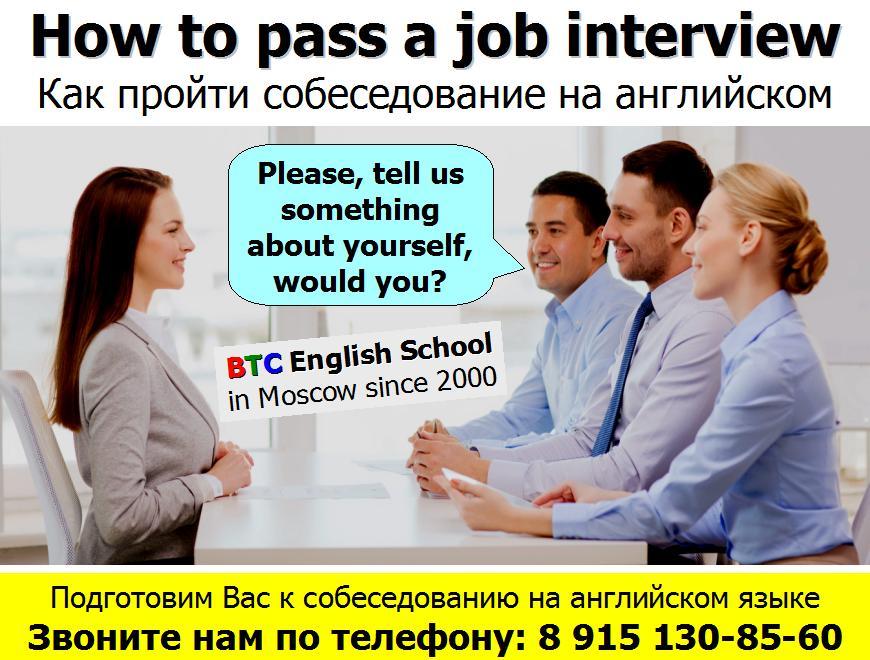 Как пройти проходить собеседование на английском языке