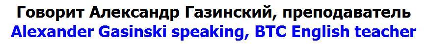 Говорит Александр Газинский