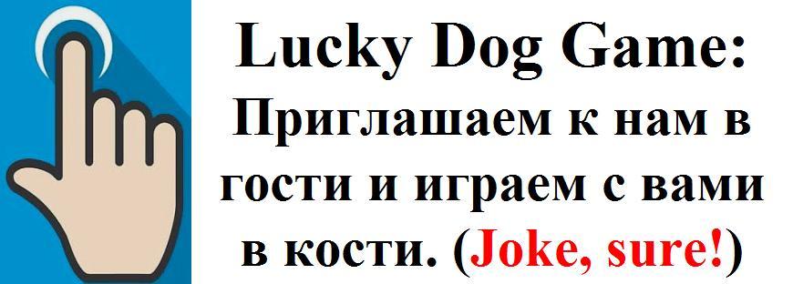 Игра в кости Счастливая собака
