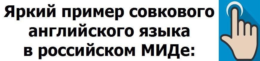Совковый английский язык в российском МИДе