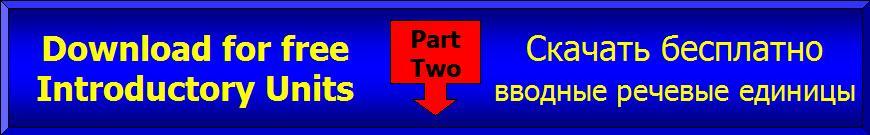 Вводные английские единицы Часть 2