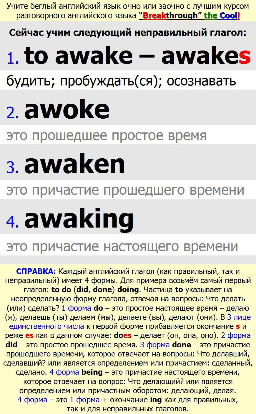 to awake awakes awoke awoken awaking Учим все неправильные английские глаголы онлайн в школе BTC English